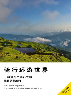 cover image of 骑行环游世界 (Wheel Me Around The World)